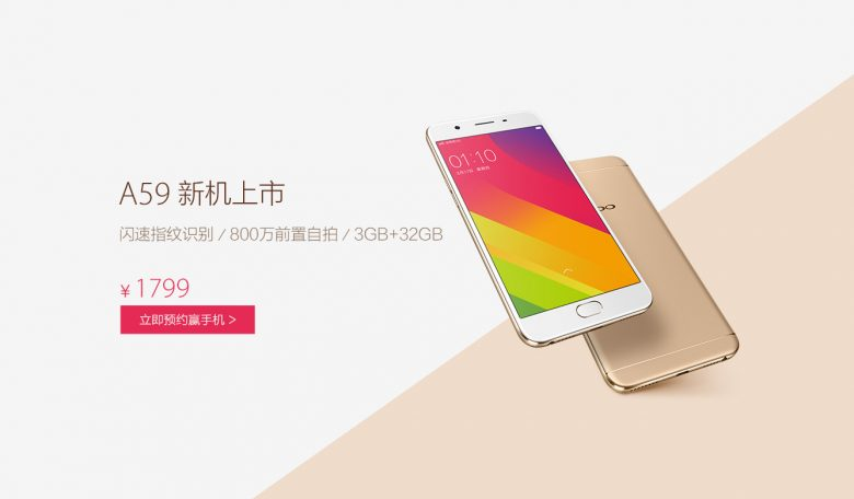 Debut OPPO A59